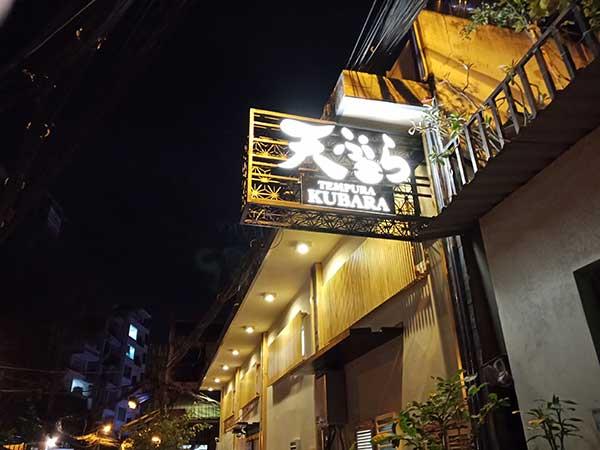 ファンビッチャンに新しく出来た「天ぷら 久原」に行ってきました。