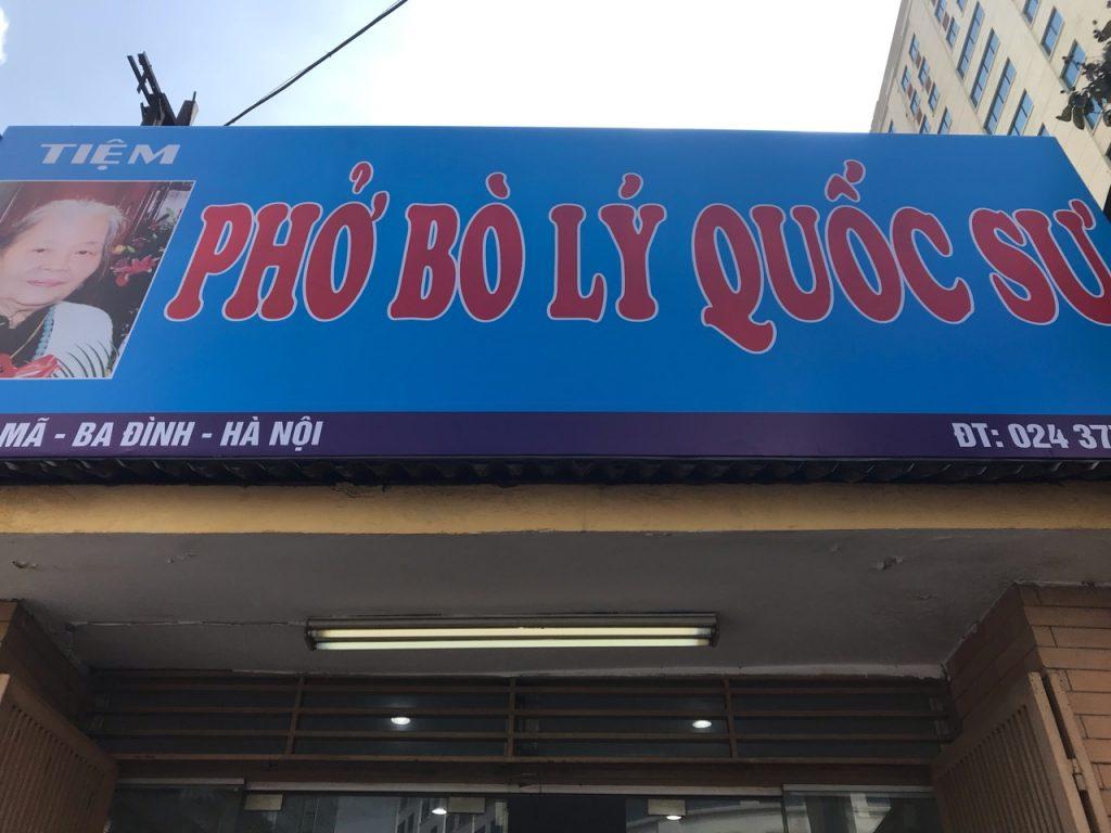 キンマー通りのフォーレストラン『Pho Bo Ly Quoc Su』