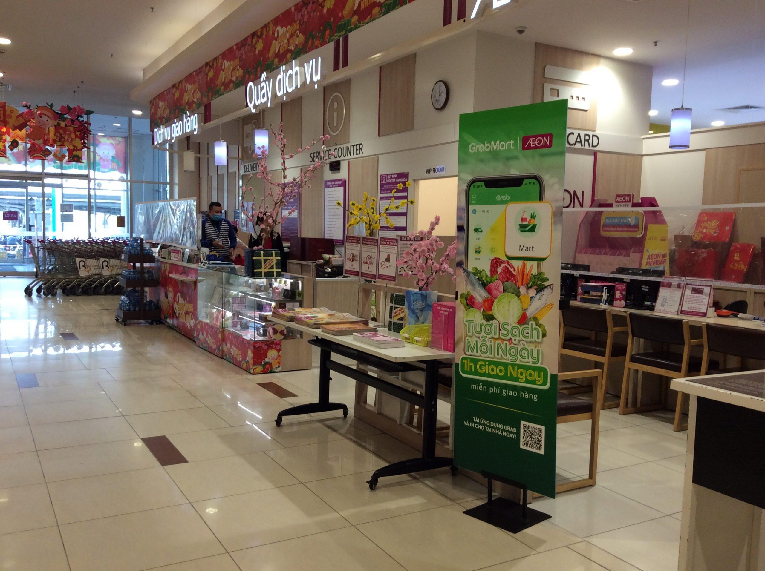イオン_1階サービスセンター
