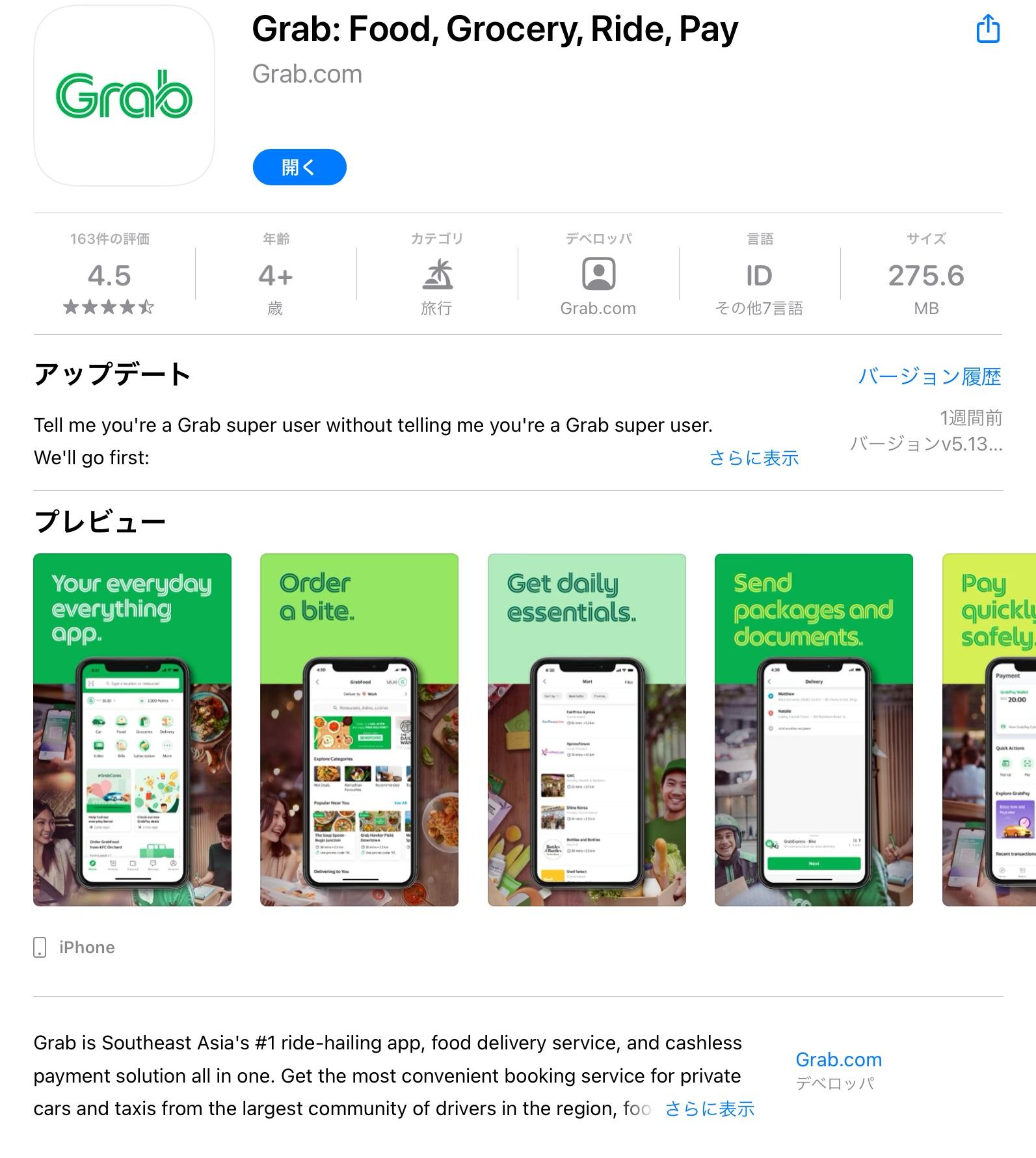 Grab_アプリダウンロード