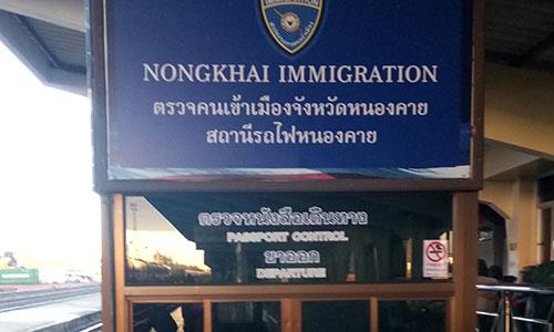 ノンカイ駅のホームにあるタイ側のイミグレ | キャリアリンク タイランド 東南アジアの就職・転職情報サイト
