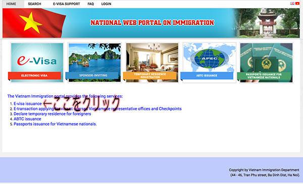 ベトナム電子ビザ(E-visa)公式サイト | 人材紹介会社 キャリアリンクベトナム
