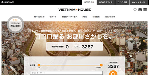 ベトナムハウス