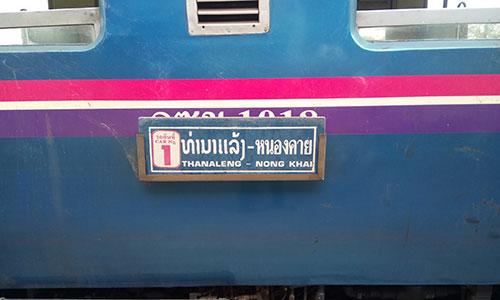 タイ・ラオスの国境を越えて走る国際列車 | キャリアリンク タイランド 東南アジアの就職・転職情報サイト