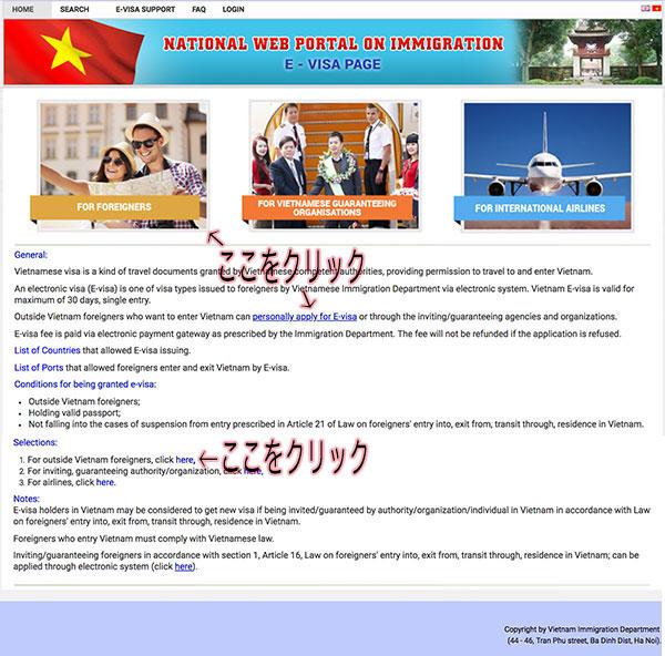 ベトナム電子ビザ(E-visa)へのアクセス | 人材紹介会社 キャリアリンクベトナム